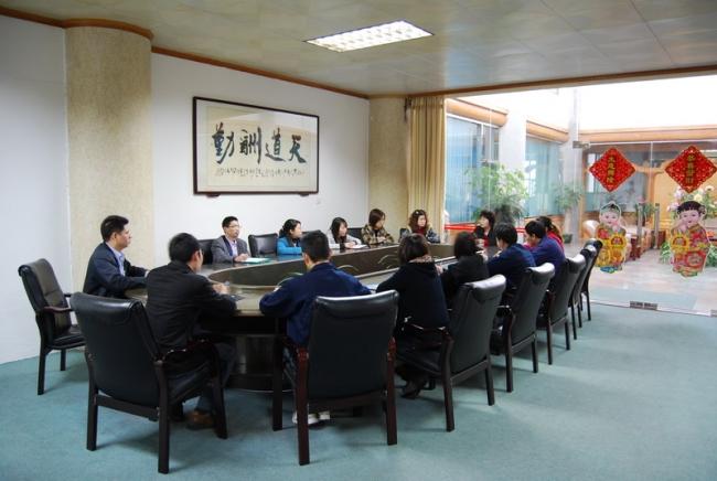 高层领导核心会议